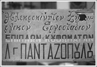 Παλιά πινακίδα