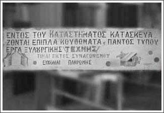 Παλιά πινακίδα 2
