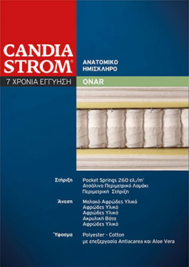 Candia Strom Baby Air Onar έως 60 εκ.