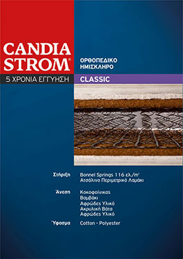 Candia Strom Baby Air Classic από 61 έως 70 εκ.